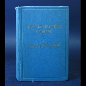 Авторский коллектив - Арабско-русский словарь