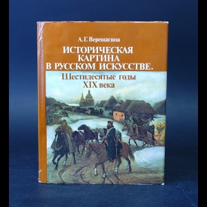 Верещагина А.Г. - Историческая картина в русском искусстве. Шестидесятые годы XIX века