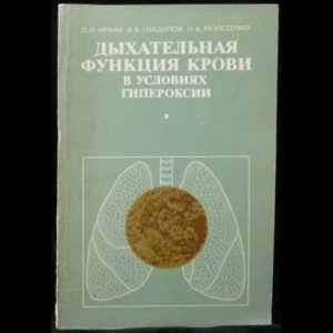 Иржак Л.И., Гладилов В.В., Мойсенко Н.А. - Дыхательная функция крови в условиях гипероксии