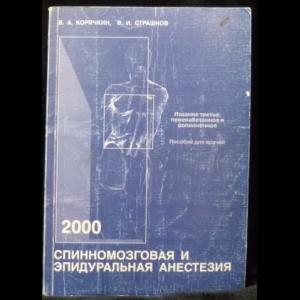 Корячкин В.А., Страшнов В.И. - Спинномозговая и эпидуральная анестезия