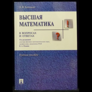 Крицков Л.В. - Высшая математика в вопросах и ответах