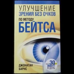 Барнс Джонатан - Улучшение зрения без очков по методу Бейтса