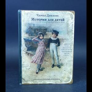 Диккенс Чарльз - Чарльз Диккенс Истории для детей