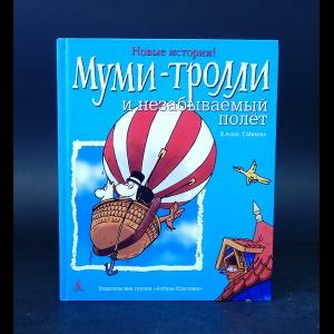Алан Клив, Мякеля Туомас  - Муми-тролли и незабываемый полет