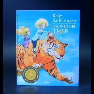 ди Камилло Кейт  - Парящий тигр