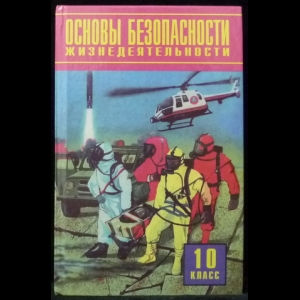 Фролов М.П., Литвинов Е.Н., Смирнов А.Т. - Основы безопасности жизнедеятельности. 10 класс