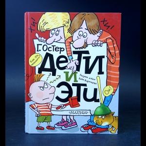 Остер Григорий - Дети и эти