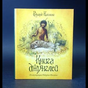 Киплинг Редьярд - Книга джунглей