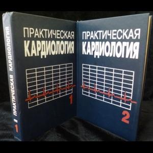 Горбачев В.В. - Практическая кардиология В 2 томах
