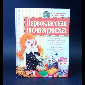 Максимова Маргарита, Кузьмина Марина  - Первоклассная повариха