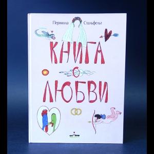 Стальфельт Пернилла  - Книга о любви