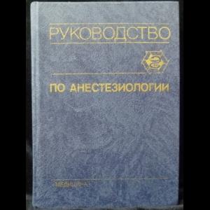 Бунятян А.А. - Руководство по анестезиологии