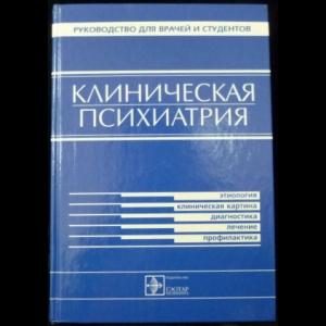Дмитриева Т.Б. - Клиническая психиатрия