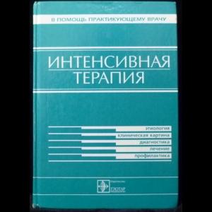 Мартынов А.И. - Интенсивная терапия