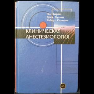 Бараш П., Куллен Б., Стэлтинг Р. - Клиническая анестезиология