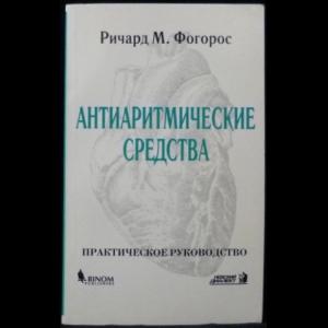 Фогорос Р.М. - Антиаритмические препараты