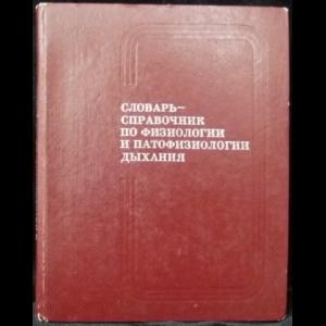 Березовский В.А. - Словарь-справочник по физиологии и патофизиологии дыхания
