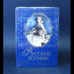 Авторский коллектив - Русские богини