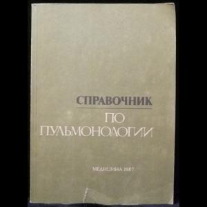Короткоручко А.А., Полищук Н.Е. - Справочник по пульмонологии