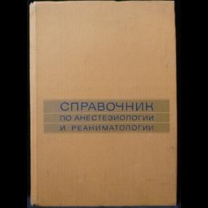 Бунятян А.А. - Справочник по анестезиологии и реаниматологии