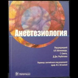 Эйткенхед А.Р., Смит Г, Роуботам Д. Дж. - Анестезиология