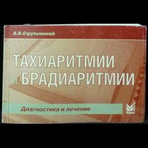 Струтынский А.В. - Тахиаритмии и брадиаритмии. Диагностика и лечение