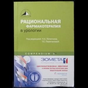 Лопаткин Николай, Перепанова Тамара  - Рациональная фармакотерапия в урологии. Compendium