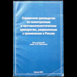 Мосолов С.Н. - Справочное руководство по психотропным и противоэпилептическим препаратам, разрешенным к применению в России