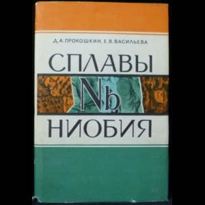Прокошкин Д.А., Васильева Е.В. - Сплавы ниобия