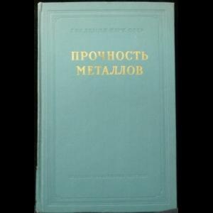 Агеев Н.В. - Прочность металлов