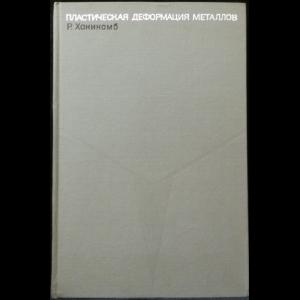 Хоникомб Р. - Пластическая деформация металлов