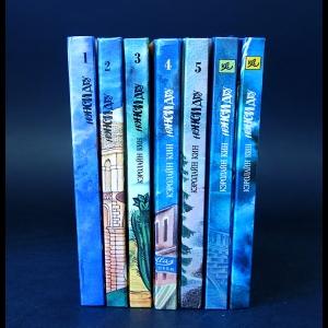 Кин Кэролайн - Нэнси Дру (комплект из 7 книг)