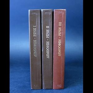 Демосфен   - Демосфен Речи (комплект из 3 книг)
