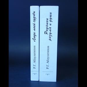 Абдулатипов Р.Г. - Люди моей судьбы. Родники разума и души (комплект из 2 книг и 4х CD-дисков)