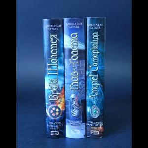 Страуд Джонатан - Трилогия Бартимеуса (комплект из 3 книг)