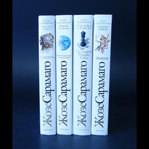 Сарамаго Жозе - Жозе Сарамаго (комплект из 4 книг)
