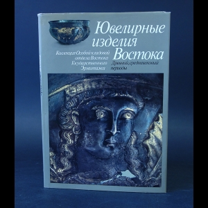 Иванов А.А., Луконин В.Г., Смесова Л.С. - Ювелирные изделия Востока
