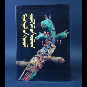Ням-Осорын Цултэм - Декоративно-прикладное искусство Монголии