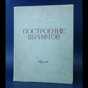 Чернихов Я., Соболев Н. - Построение шрифтов