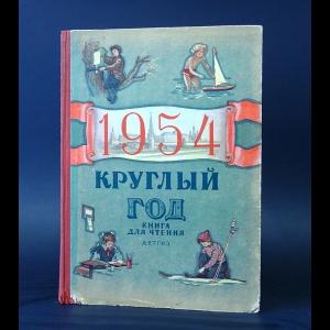 Авторский коллектив - Круглый год. Книга для чтения на 1954 год