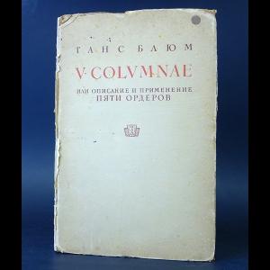 Блюм Ганс - V Columnae, или Описание и применение пяти орденов
