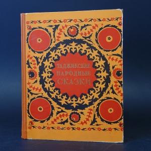 Авторский коллектив - Таджикские народные сказки