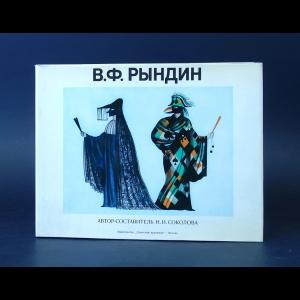Соколова Наталия - В.Ф. Рындин. V. F. Ryndin