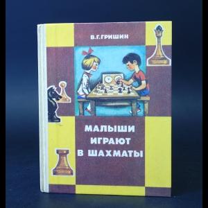 Гришин В.Г.  - Малыши играют в шахматы