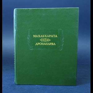 Авторский коллектив - Махабхарата Книга Седьмая Дронапарва или книга о Дроне