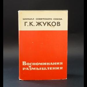 Жуков Г.К. - Г.К. Жуков Воспоминания и размышления