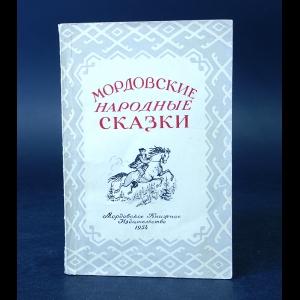 Авторский коллектив - Мордовские народные сказки
