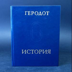 Геродот - Геродот История в 9 книгах