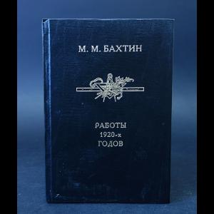 Бахтин М.М. - Бахтин М.М. Работы 20-х годов.
