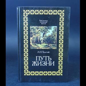 Толстой Лев Николаевич - Путь жизни